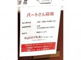 GEETA(ギータ) イオンタウン成田富里店