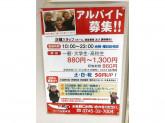 鶴橋風月 リーベル王寺店