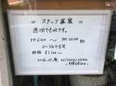 Nishiや庵