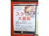 アルテリア・ベーカリー 菊名店