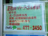 ピタットハウス新横浜店