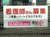 泉谷ふれ愛クリニック