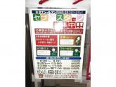 セブン‐イレブン 伊豆稲取温泉口店