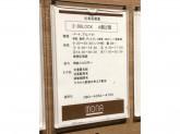 2-3BLOCK(ツースリーブロック)モナ新浦安店
