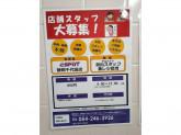 エスポット 静岡千代田店