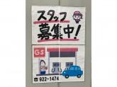 Dr.Drive(ドクタードライブ)(株)サンオータス 霧ケ丘SS