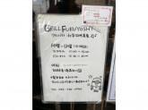 GRILL FUKUYOSHI(グリルフクヨシ) 相模原 本店