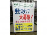 ファニークリーニング 新松戸北店