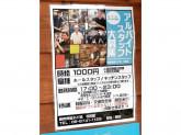 かど屋 寺田町店