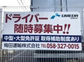 梅田運輸(株)