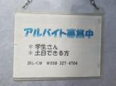 ぎふ初寿司十九条分店