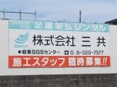 三共岐阜センター