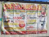 シューワ石油 岐阜支店
