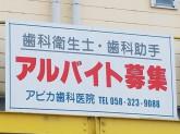 アピカ歯科医院 岐阜