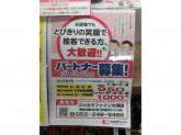 ココカラファイン 大須店
