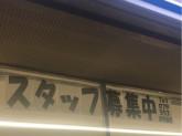 ファミリーマート 三田天神店
