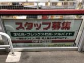やまや 金沢駅西店