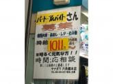 くすりヤナガワ 六角橋本店