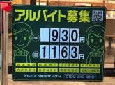 松屋 岡山下中野店