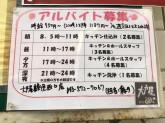 大戸屋 鶴見西口店