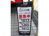 しゃぶ葉 相武台店