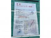 ヤクルト 大倉山センター