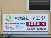 株式会社マエダ