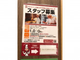 バケット 横須賀モアーズシティ店