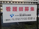 医療法人 新生会 高の原中央病院