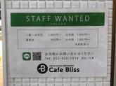 Cafe Bliss(カフェブリス) イオンモール大高