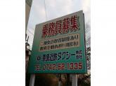 奈良近鉄タクシー株式会社 北和営業所