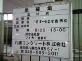 八洲コンクリート株式会社 本社/工場