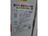 JR名古屋ファッションワン チャンスセンター