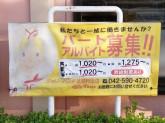 ジョリーパスタ 武蔵村山店