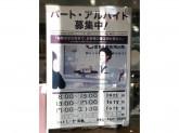 シャトレーゼ 田無店