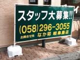 なか卯 岐阜島店