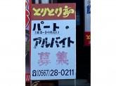とりとり亭 津島店