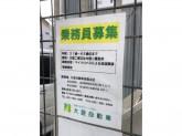 大亜自動車有限会社 本社営業所