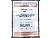 清水建設工業株式会社