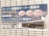 ローソン 岡山築港新町一丁目店