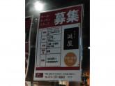 牛たん涎屋(よだれや)