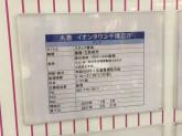 丸善 イオンタウン千種店