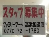 ファミリーマート 高浜国道店
