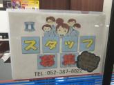 ローソン中川中島新町店
