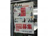 朝日新聞サービスアンカー尼崎西