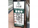 しゃぶ葉 新横浜店
