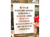 カネ美食品株式会社 アピタ北方店