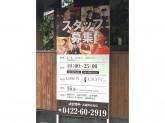 肉匠坂井 武蔵野桜堤店