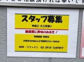 株式会社NK・リファイン