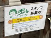 スモーク ビア ファクトリー NAMACHAん Brewing